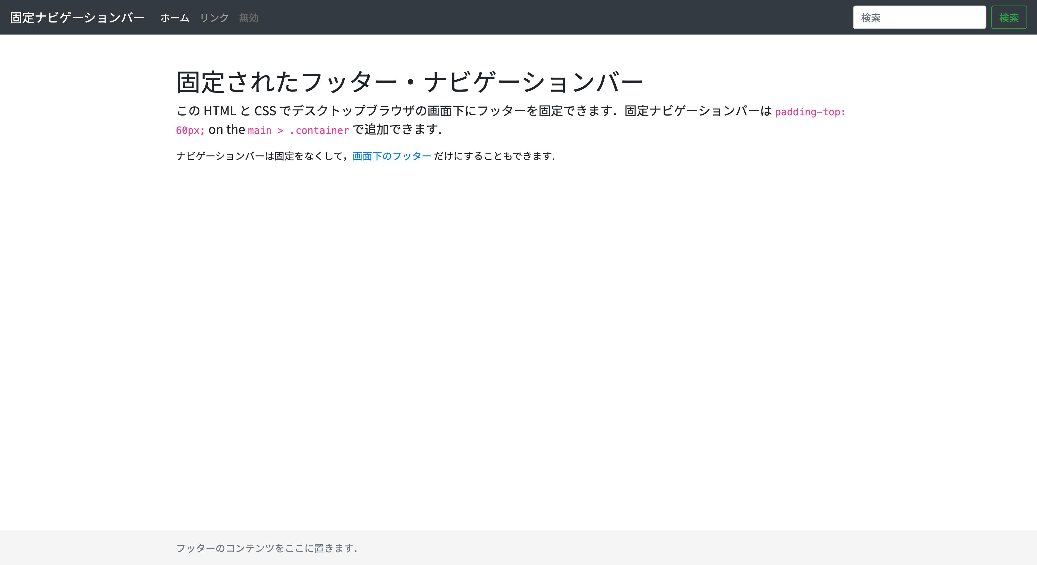 ナビゲーション を スキップ jp